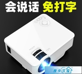 投影機 光米M2手機投影儀家用辦公高清智能一體wifi無線微小型投影機便攜式家庭影院 漫步雲端