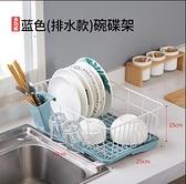 碗筷架 廚房用品置物架家用瀝水碗架放碗柜餐具水槽臺面碗碟收納架【快速出貨八折鉅惠】