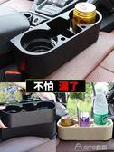汽車座椅夾縫收納置物盒車載縫隙儲物箱車內多功能水杯架創意通用YYP  ciyo黛雅