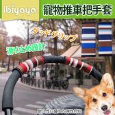 【zoo寵物商城】IBIYAYA 依比呀呀》FP1400204/5寵物推車把手套