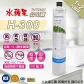 水蘋果【快速到貨~刷卡含稅】水蘋果公司貨 EVERPURE H300 濾心 ,適用 愛惠浦 淨水器