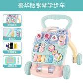 寶寶學步推車防側翻嬰兒學走路助步6-18個月學步車手推玩具·liv