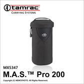 Tamrac 達拉克 MX5347 Pro 200 鏡頭袋 國祥公司貨  適 70-200mm鏡頭 薪創