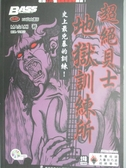 【書寶二手書T8/音樂_ZFZ】超絕貝士地獄訓練所(附1CD)_MASAKI,  吳嘉芳