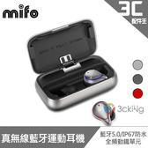 mifo O5 真無線藍牙運動耳機 專業版 真無線 耳機 運動 IPX防水 通話