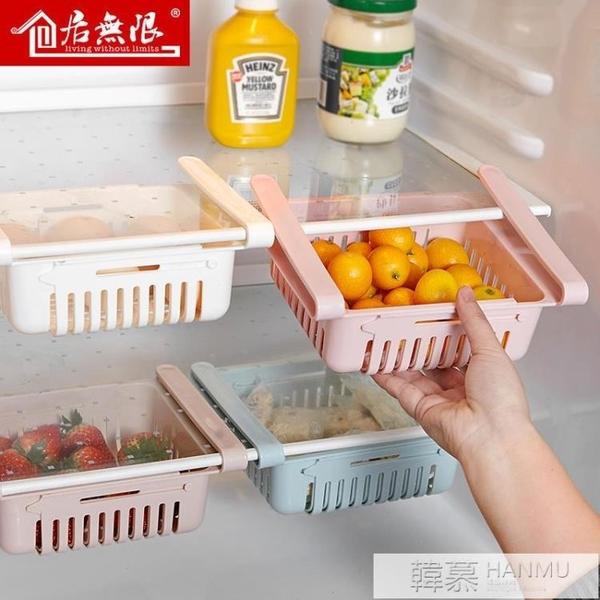 抽拉式冰箱保鮮收納盒可伸縮廚房用品家用大全食品儲存箱雞蛋托盤  母親節特惠 YTL