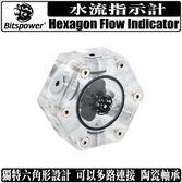 [地瓜球@] Bitspower Hexagon Flow Indicator BP-HFI 水流指示計