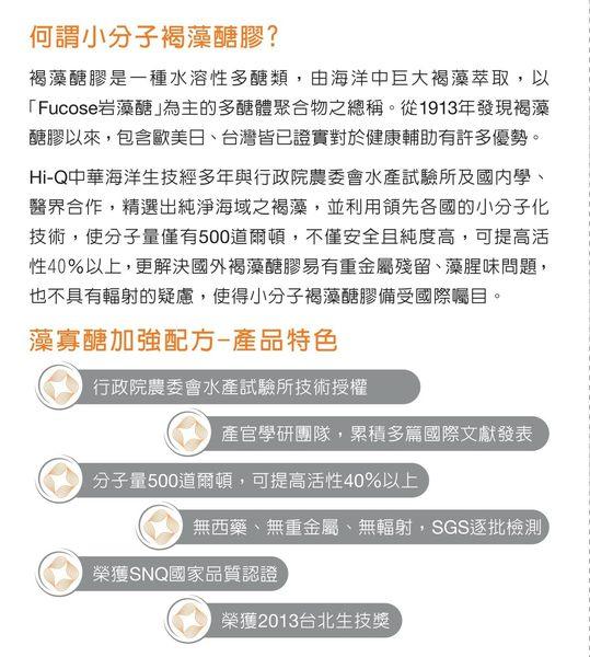 HI-Q褐抑定 藻寡醣加強配方 60顆【瑞昌藥局】011956