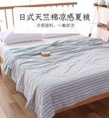 日本無印可機洗天竺棉涼感夏涼被棉質單人蓋毯針織棉冷感空調被子jy 7月新款89折爆搶