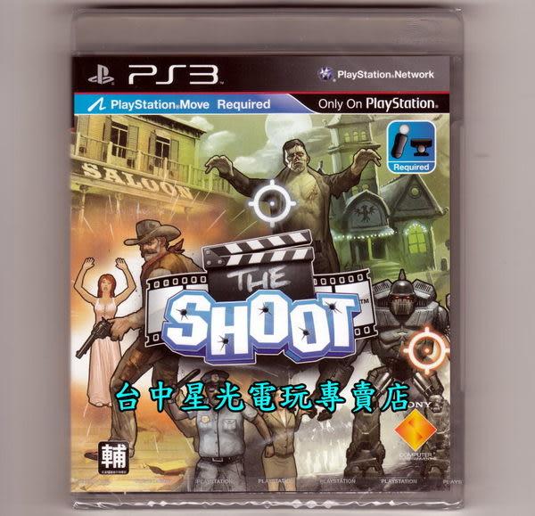 【PS3原版片 可刷卡】☆ 槍戰開麥拉 The Shoot ☆英文亞版全新品【MOVE專用】台中星光電玩