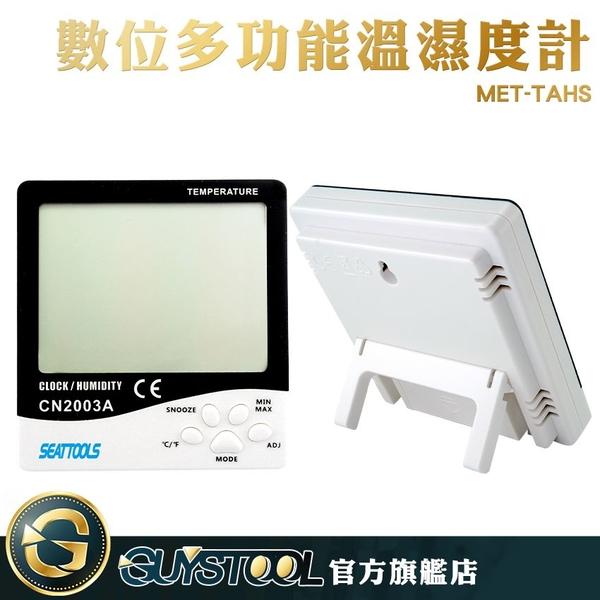數位多功能溫溼度計 MET-TAHS GUYSTOOL  日期溫度 濕度顯示 居家小物 監控溫溼度 倉庫 桌上型