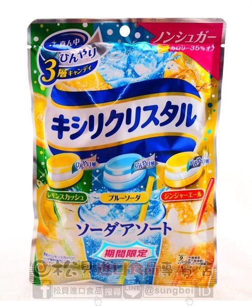 《松貝》三星低卡喉糖(綜合)59g【4547894702475】ca56