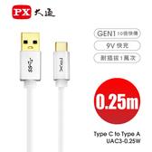 PX大通 USB 3.1 GEN1 Type C 超高速充電傳輸線0.25m白