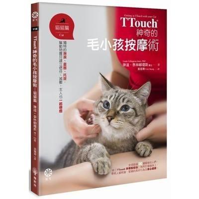 TTouch神奇的毛小孩按摩術(貓貓篇)獨特的撫摸畫圈托提