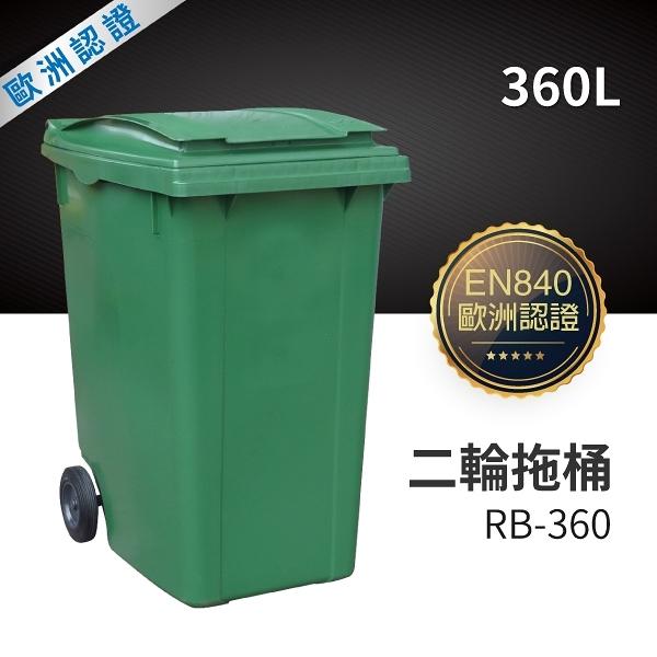 二輪拖桶(360公升)(綠色)RB-360 托桶 回收桶 垃圾桶 分類桶 資源回收 垃圾分類