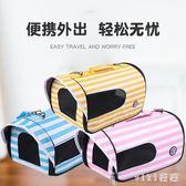 寵物外出包 貓包便攜手提包貓咪旅行外帶背包籠子出行箱狗狗 LC2557 【VIKI菈菈】