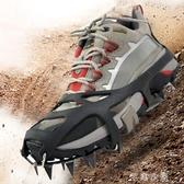 戶外18齒冰爪不銹鋼便攜登山攀巖釣魚雪地雨雪天防滑鞋套雪爪冰抓 芊惠衣屋