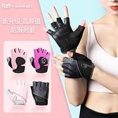 健身手套女引體向上護手體操防起繭薄款夏季耐磨短護腕半指男護指 快速出貨