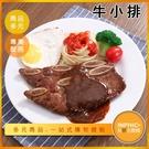 INPHIC-牛小排模型 無骨牛小排 帶骨牛小排 美式 牛排 西餐-IMFG009104B
