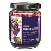 綠源寶~梅精桑椹果醬250公克/罐