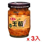 愛之味珍保玉筍組120g*3入【愛買】