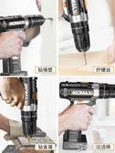 手電轉家用沖擊鑽充電式電動螺絲刀手槍電鑽工具小鋰電手鑽【快出】