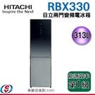 【新莊信源】313公升【HITACHI 日立】雙門變頻電冰箱R-BX330/RBX330XGR/RBX330GPW