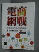 【書寶二手書T5/行銷_OGD】電商網戰-前進兆元市場的致勝關鍵_中華徵信所企業股份有限公司