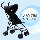 嬰兒手推車 輕便嬰兒推車便攜式防駝背傘車寶寶旅行折疊車小孩兒童簡易夏季車igo 寶貝計畫