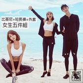 方妮FaNi❤實拍韓版五件式泳衣【背心比基尼+外套罩衫+短褲沙灘褲五件組泳裝】