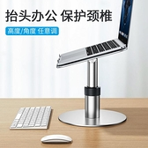 電腦支架 筆記本電腦增高架升高站立式桌面支架鋁合金底座懸空散熱支撐托架 雙11全館優惠特價~