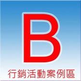 B區_滿額:滿千折百(個別計算折扣)
