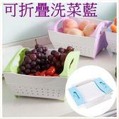 [拉拉百貨]可折疊露營不佔空間瀝水藍 帶手把可折疊洗菜藍 客廳擺飾 水果籃(隨機出貨)