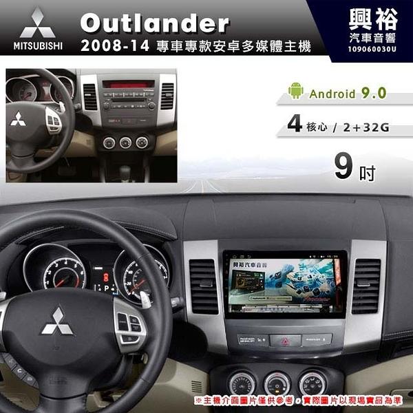 【專車專款】2008~14年三菱OUTLANDER專用9吋螢幕安卓主機*藍芽+導航+安卓四核心2+32促