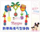 麗嬰兒童玩具館~寶貝們外出的好玩伴-澳洲Playgro-熱帶風情弓型掛飾.手推車/汽車座椅吊掛玩具