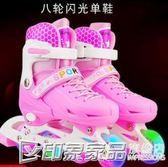 溜冰鞋兒童全套裝男女直排輪旱冰鞋輪滑鞋3-4-5-6-7-8-10歲初學者  印象家品旗艦店