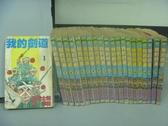 【書寶二手書T9/漫畫書_MGJ】我的劍道_1~21集合售_左近士雄