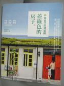 【書寶二手書T1/建築_GMX】做自己的建築師-蓋綠色的房子_林黛羚