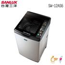 下單送多用途碗組 SANLUX台灣三洋 媽媽樂12kg超音波單槽洗衣機 SW-12AS6 原廠配送及基本安裝