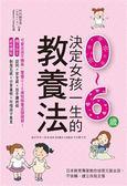決定女孩一生的0~6歲教養法:日本教育專家教你培育元氣女孩,不依賴、建立自我主..
