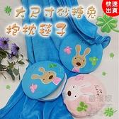 現貨-150x90 砂糖兔抱枕 毯子 靠墊 毛毯 抱枕【A040】『蕾漫家』