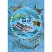 臺灣百種海洋動物ONE HUNDRED MARINE ANIMALS IN TA