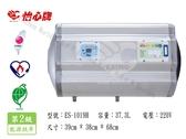 【PK 廚浴 館】高雄怡心牌ES 1019H 37 3L 橫掛電能熱水器電熱水器☆ES 1019  店面可