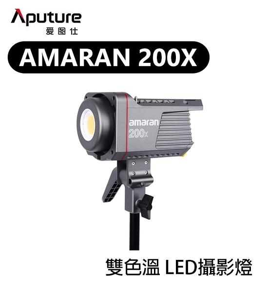 黑熊數位 Aputure 愛圖仕 Amaran 200X 雙色溫 LED燈 持續燈 攝影燈 補光燈 聚光燈 保榮卡口