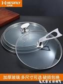 鍋蓋 玻璃鍋蓋家用砂鍋煎炒菜鍋蓋子小18cm20可視24可立26厘米30大34寸  LX 艾家