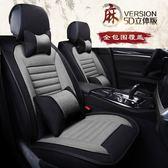 汽車座套新款四季通用小車墊座椅套夏季座墊亞麻布藝全包專用坐墊