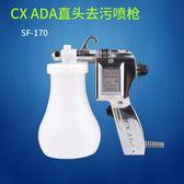 電動噴漆槍CX ADA噴槍 SF-170服裝去油污噴槍 電動噴槍 去汙清潔槍 台北日光 220V igo