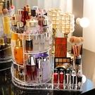 化妝品收納盒透明旋轉桌面非壓克力梳妝台口紅護膚品置物架 韓美e站