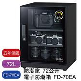 【六期零利率】防潮家 72L 電子防潮箱 FD-70EA