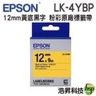 【12mm 粉彩系列】EPSON LK-4YBP 黃底黑字 原廠標籤帶